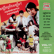 cambodian rock vol 11.jpg